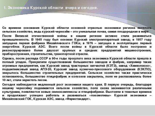 1. Экономика Курской области вчера и сегодня. Со времени основания Курской об...
