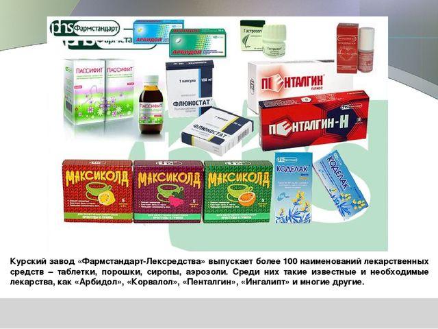 Курский завод «Фармстандарт-Лексредства» выпускает более 100 наименований лек...