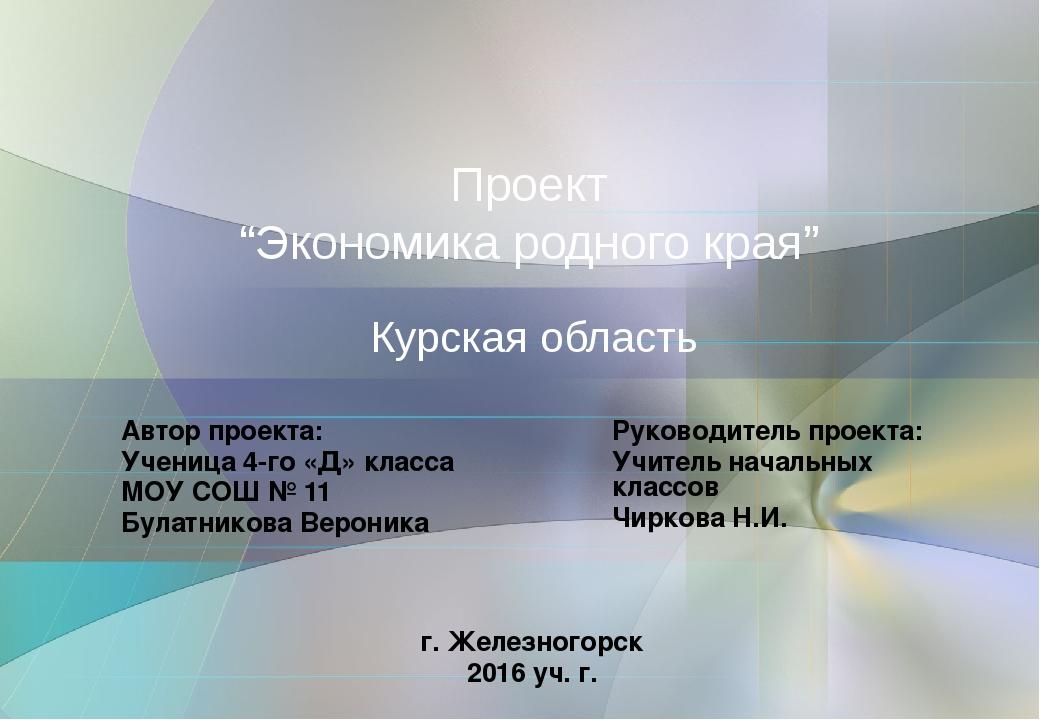 """Курская область Проект """"Экономика родного края"""" Автор проекта: Ученица 4-го «..."""
