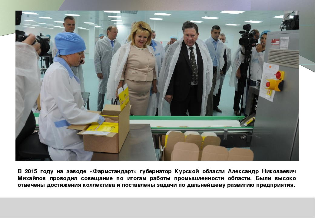 В 2015 году на заводе «Фармстандарт» губернатор Курской области Александр Ник...