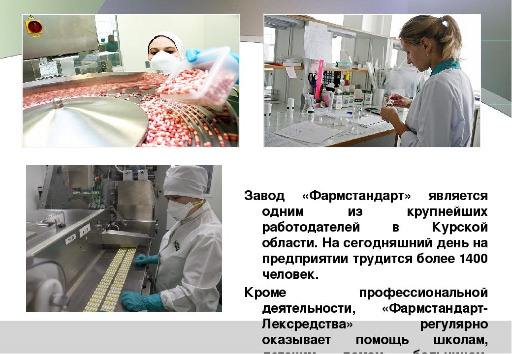 Завод «Фармстандарт» является одним из крупнейших работодателей в Курской об...