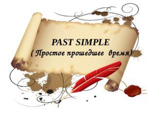 PAST SIMPLE ( Простое прошедшее время)