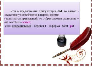 Если в предложении присутствует did, то глагол - сказуемое употребляется в п