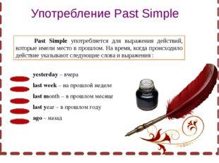 Употребление Past Simple Past Simple употребляется для выражения действий, ко