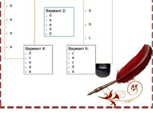 Вариант 1: б б а а а Вариант 2: б а а б б Вариант 3: с б б с с Вариант 4: б с