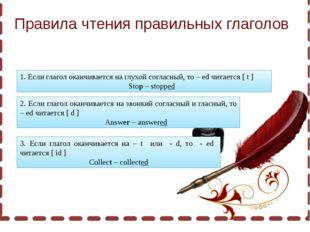 Правила чтения правильных глаголов 1. Если глагол оканчивается на глухой согл