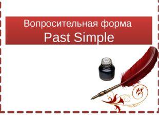 Вопросительная форма Past Simple
