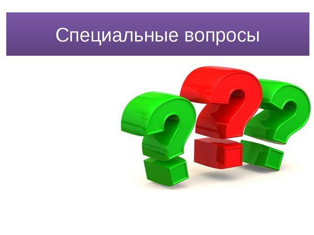 Специальные вопросы