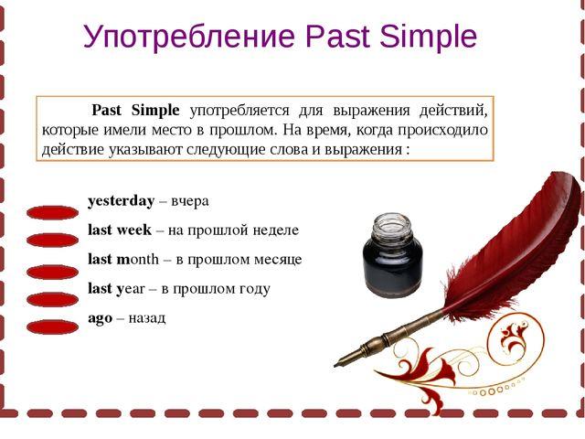 Употребление Past Simple Past Simple употребляется для выражения действий, ко...