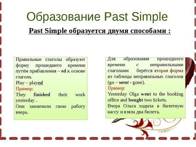 Образование Past Simple Past Simple образуется двумя способами : Правильные г...