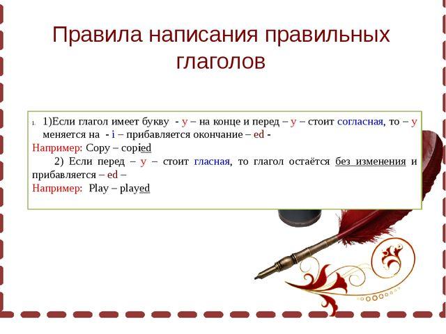 Правила написания правильных глаголов 1)Если глагол имеет букву - у – на конц...