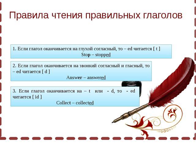 Правила чтения правильных глаголов 1. Если глагол оканчивается на глухой согл...