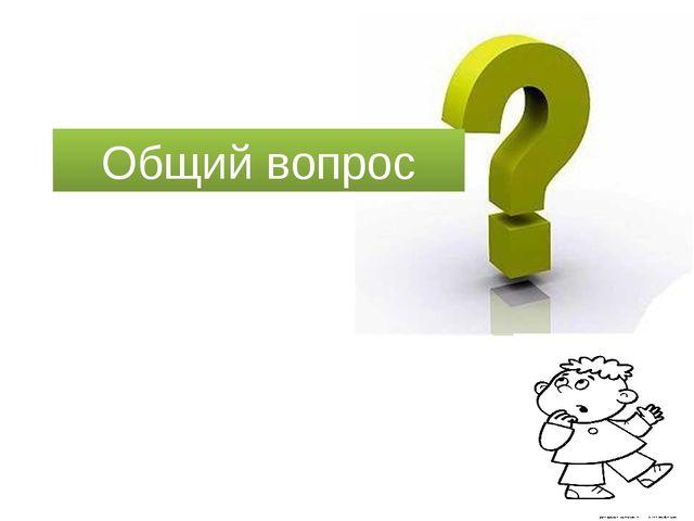 Общий вопрос