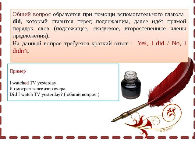 Общий вопрос образуется при помощи вспомогательного глагола did, который став...