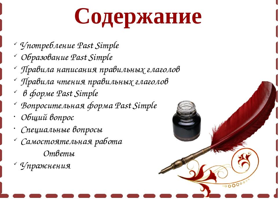 Содержание Употребление Past Simple Образование Past Simple Правила написания...