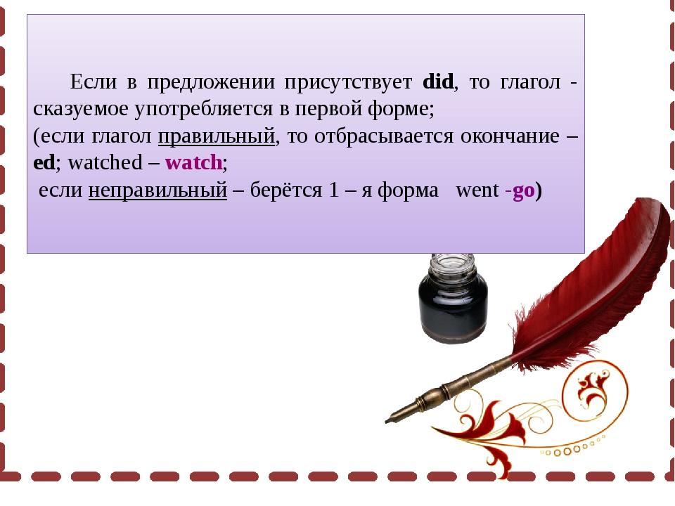 Если в предложении присутствует did, то глагол - сказуемое употребляется в п...