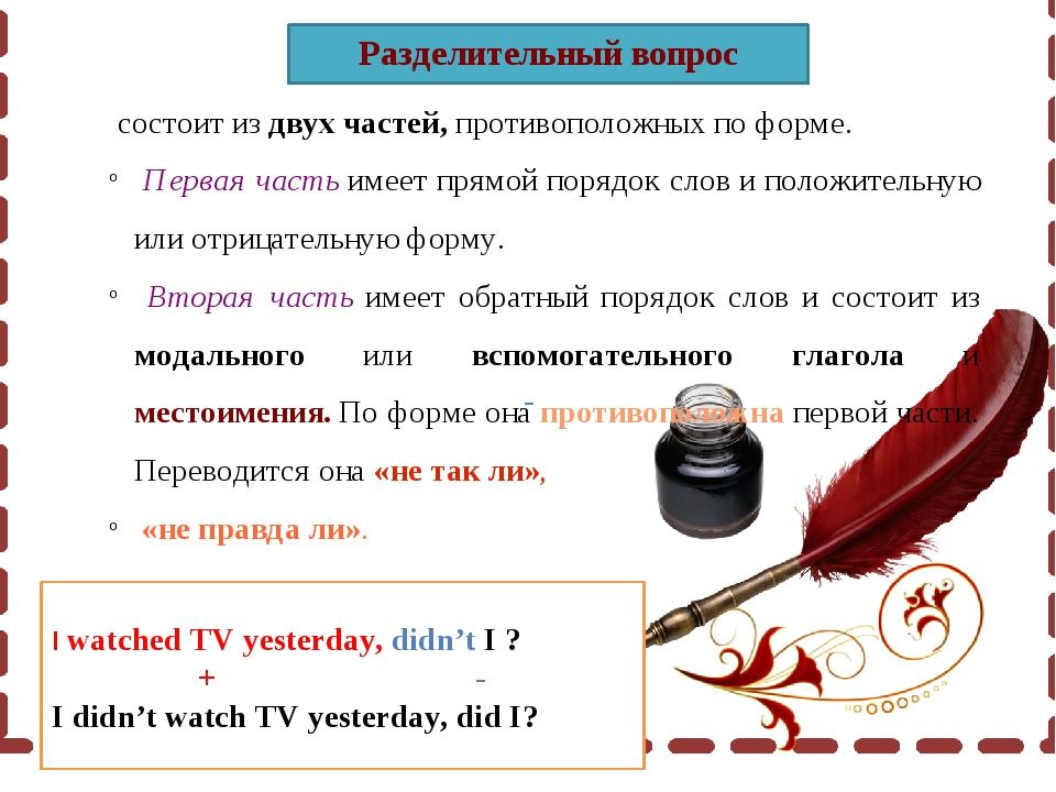 Разделительный вопрос I watched TV yesterday, didn't I ? + - I didn't watch T...