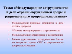 Тема: «Международное сотрудничество в деле охраны окружающей среды и рационал