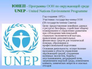ЮНЕП - Программа ООН по окружающей среде UNEP - United Nations Environment Pr