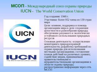 МСОП – Международный союз охраны природы IUCN – The World Conservation Union