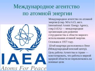 Международное агентство по атомной энергии Международное агентство по атомно