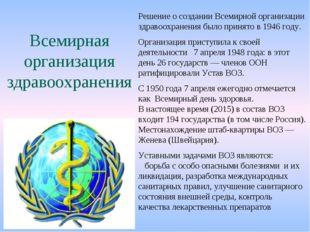 Всемирная организация здравоохранения Решение о создании Всемирной организац