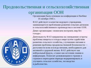 Продовольственная и сельскохозяйственная организация ООН Организация была ос