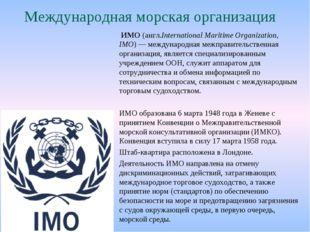Международная морская организация ИМО(англ.International Maritime Organizat