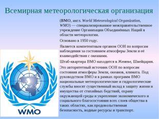 Всемирная метеорологическая организация (ВМО,англ. World Meteorological Org
