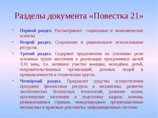 Разделы документа «Повестка 21» Первый раздел. Рассматривает социальные и эко