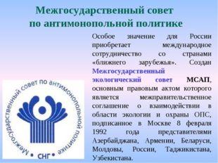 Особое значение для России приобретает международное сотрудничество со страна