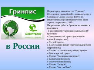 """Первое представительство """"Гринпис"""" (Greenpeace International) - появилось ещ"""