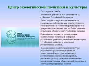 Центр экологической политики и культуры Год создания: 2007 г. Участники: