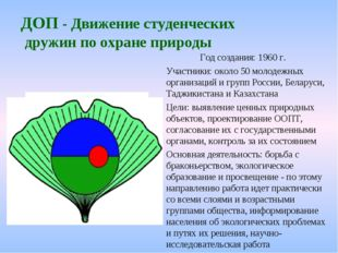 ДОП - Движение студенческих дружин по охране природы Год создания: 1960 г. У