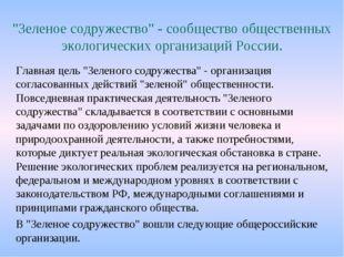 """""""Зеленое содружество"""" - сообщество общественных экологических организаций Рос"""