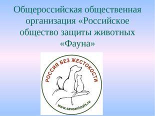 Общероссийская общественная организация «Российское общество защиты животных