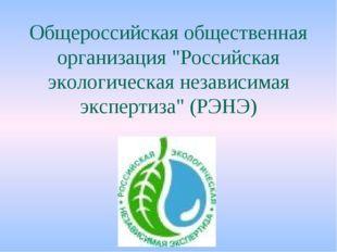 """Общероссийская общественная организация """"Российская экологическая независима"""