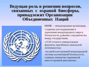 ОО́Н—международная организация, созданная для поддержания и укрепления межд