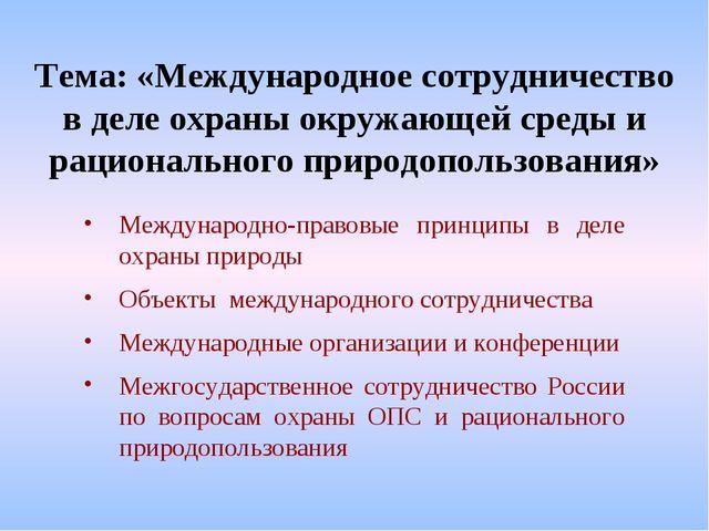 Тема: «Международное сотрудничество в деле охраны окружающей среды и рационал...