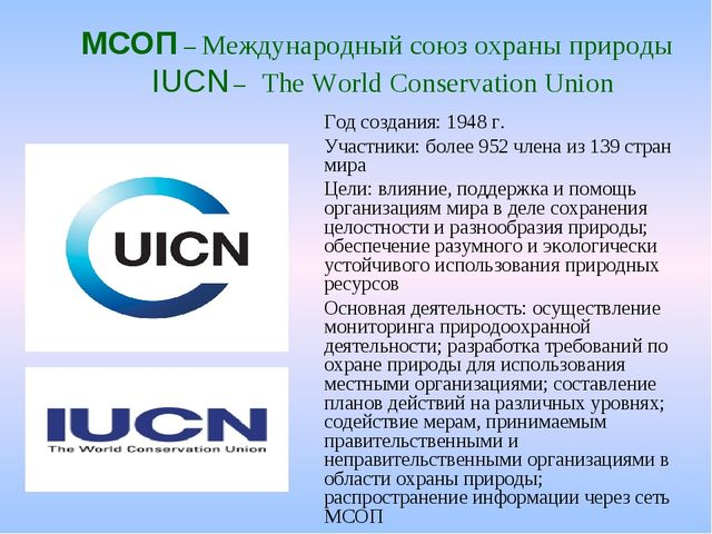 МСОП – Международный союз охраны природы IUCN – The World Conservation Union...