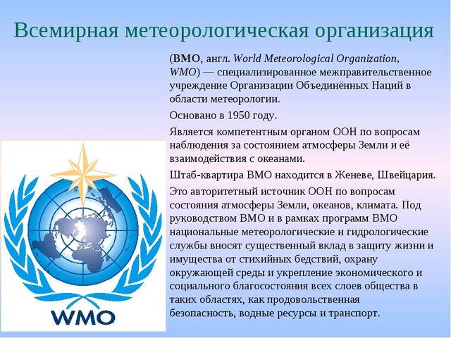Всемирная метеорологическая организация (ВМО,англ. World Meteorological Org...