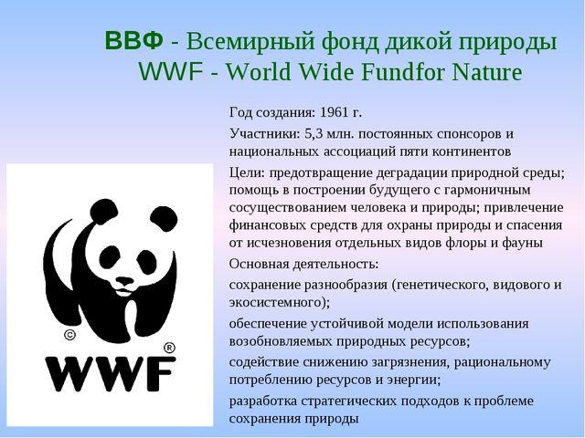 ВВФ - Всемирный фонд дикой природы WWF - World Wide Fundfor Nature Год создан...