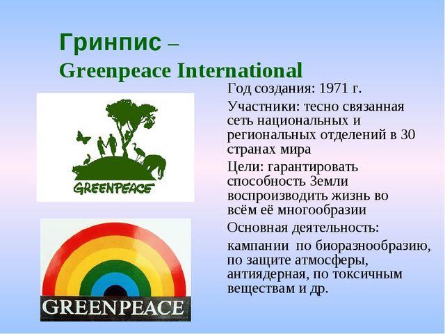 Гринпис – Greenpeace International Год создания: 1971 г. Участники: тесно свя...