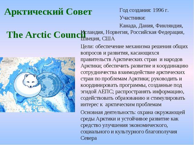 Арктический Совет The Arctic Council Год создания: 1996 г. Участники: К...