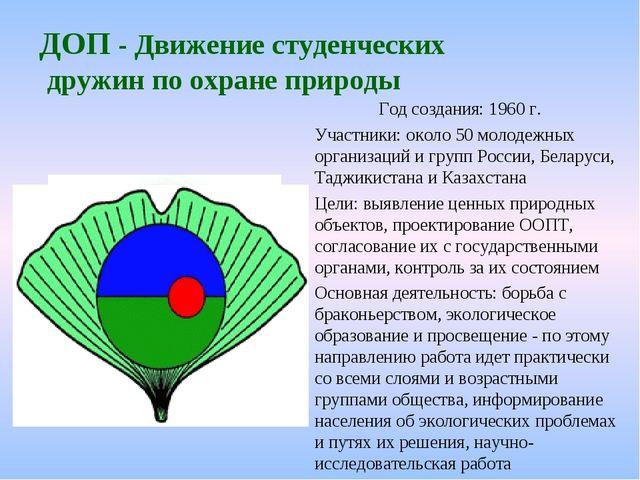 ДОП - Движение студенческих дружин по охране природы Год создания: 1960 г. У...