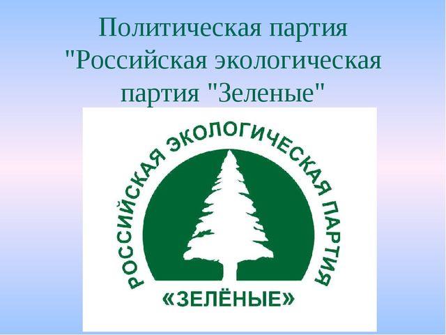 """Политическая партия """"Российская экологическая партия """"Зеленые"""""""