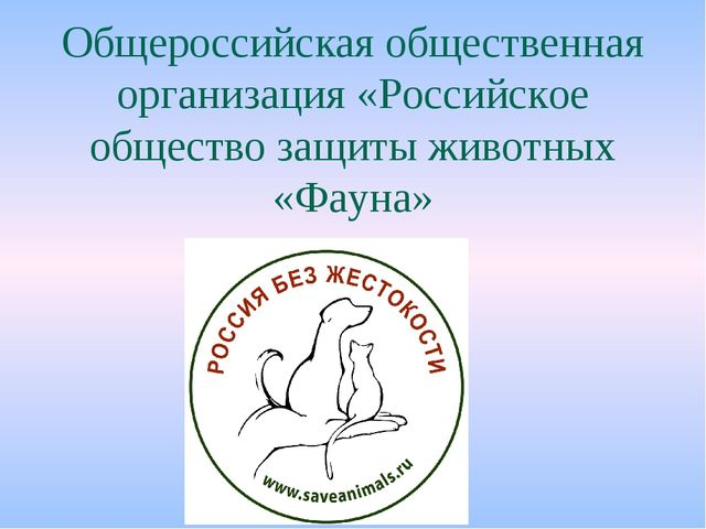 Общероссийская общественная организация «Российское общество защиты животных...