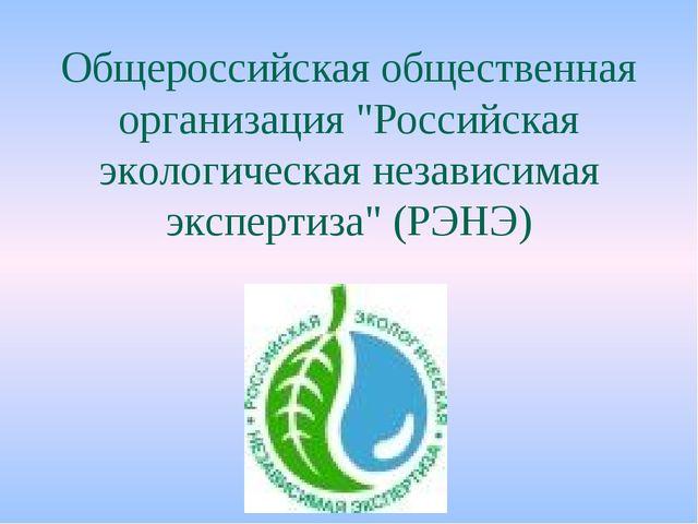 """Общероссийская общественная организация """"Российская экологическая независима..."""