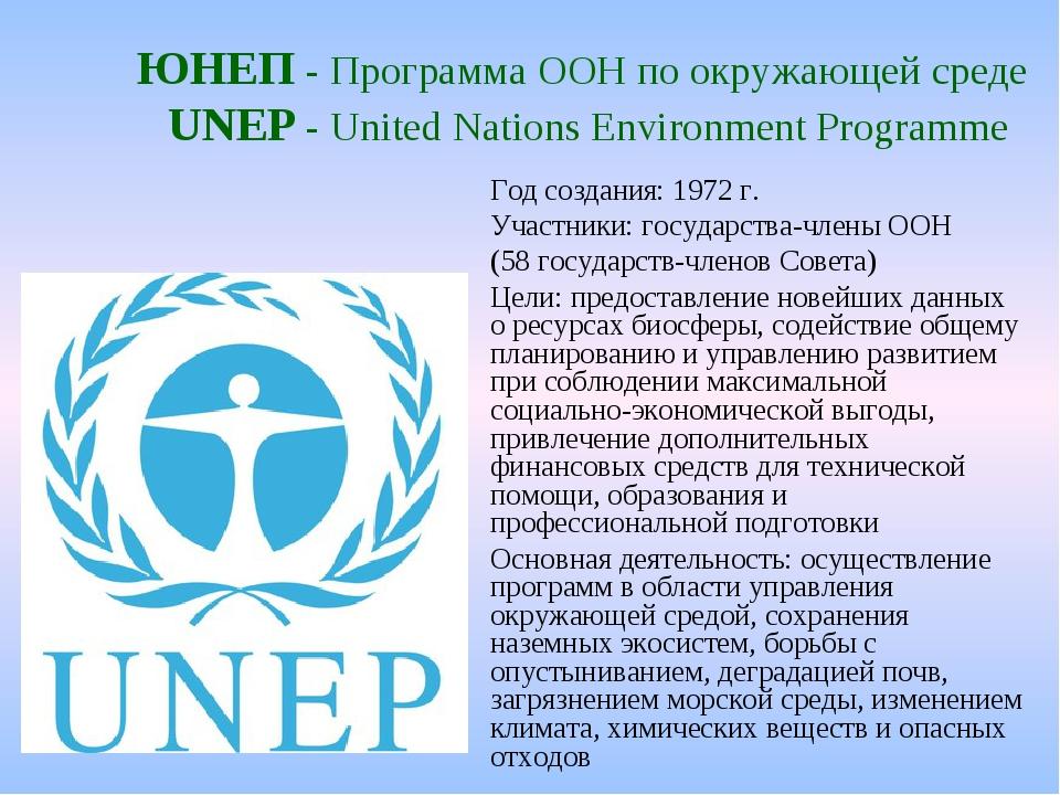ЮНЕП - Программа ООН по окружающей среде UNEP - United Nations Environment Pr...