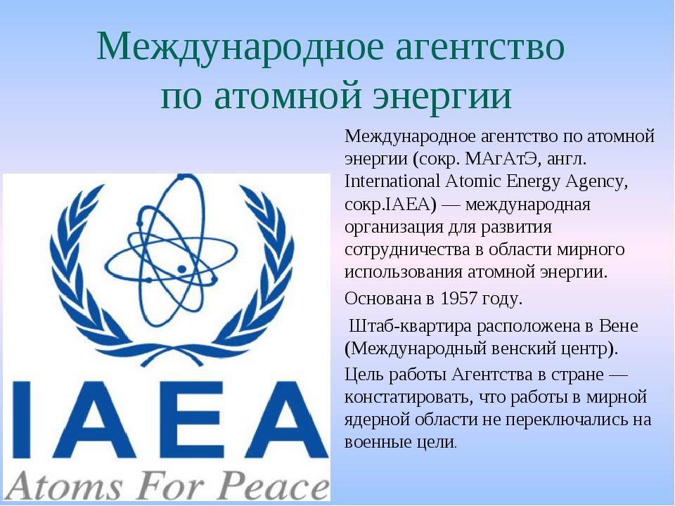 Международное агентство по атомной энергии Международное агентство по атомно...